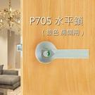 守門員系列 水平把手(銀色卡霸鎖)下座水平鎖 P705 房間鎖 管型板手鎖 通道鎖 台灣製