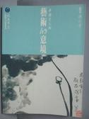 【書寶二手書T5/歷史_ZDU】藝術的意境_何信芳/著