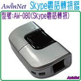 Skype語音電話轉接器SkyATA AW-080 Skype電話轉接盒【Skype+錄音】