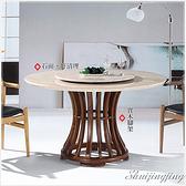 【水晶晶家具/傢俱首選】CX1525-4 波特130cm胡桃造型實木腳座石面圓型轉盤餐桌~~餐椅另購