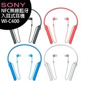 SONY WI-C400 頸掛式NFC長續航力無線藍牙耳機(原廠公司貨)