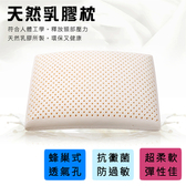 【BELLE VIE】人體工學按摩蜂巢式乳膠枕