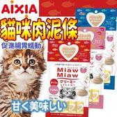 【培菓平價寵物網】日本愛喜雅》AIXIA Miaw Miaw妙喵肉泥系列-1包(15g*4條)
