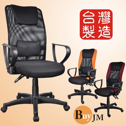【嘉事美】 多功能透氣網布 辦公椅 主管椅 電腦椅 鐵腳 立鏡 書櫃 鞋櫃 辦公傢俱