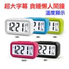 【00101】 超大數字溫度顯示聰明鐘 ...