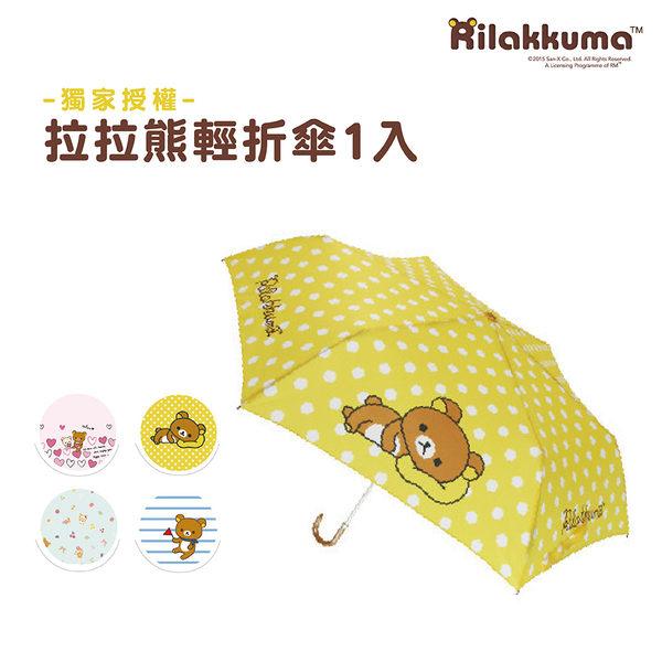 【Weather Me】Rilakkuma拉拉熊的幸福時光輕折傘(四款可選) ◆86小舖 ◆ 摺疊傘/雨天必備