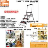美國 小巨人 Little Giant 10210B 2階 工作梯
