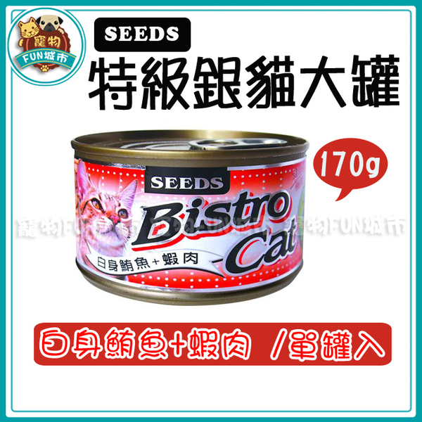 寵物FUN城市│Bistro Cat 特級銀貓大罐《白身鮪魚+蝦肉170g》單罐賣場/凍罐/貓罐