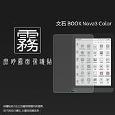 ◇霧面螢幕保護貼 非滿版 文石 BOOX Nova3 Color 7.8吋 彩色電子閱讀器保護貼 軟性 霧貼 霧面貼 保護膜