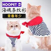 貓-服裝 貓咪衣服加菲貓英短無毛貓小貓幼貓泰迪貓貓夏裝薄款寵物夏季背心 歐萊爾藝術館