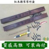 揚琴 琴竹盒 [網音樂城] 紅木 琴竹盒 洋琴 401 402 琴竹 (贈 琴竹 )