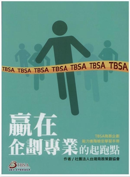 (二手書)贏在企劃專業的起跑點:TBSA商務企劃能力進階檢定學習手冊 2/e