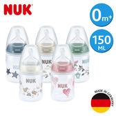德國NUK-寬口徑PP奶瓶150ml-附1號中圓洞矽膠奶嘴0m+(顏色隨機出貨)
