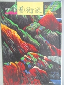 【書寶二手書T2/雜誌期刊_MJS】藝術家_237期_展望廿一世紀的藝術教育等