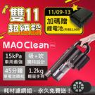 《雙11加碼送鋰電池》【BMXMAO】 吸吹兩用無線吸塵器 MAO Clean M1 汽車配件吸塵 吹水機