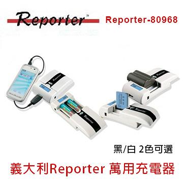 ★百諾展示中心★義大利Reporter 萬用充電器80968 /可充3號4號電池 手機 相機電池 支援車充 液晶顯示