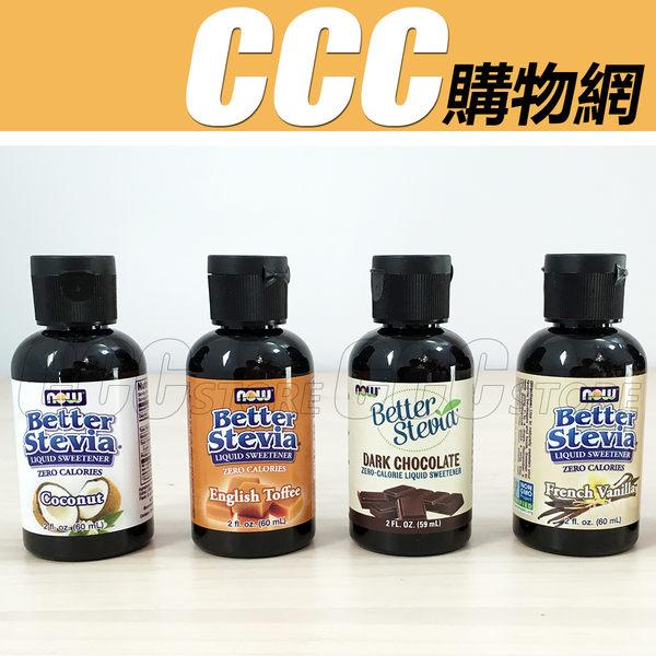 現貨在台 甜菊糖 液體代糖 原味 榛果 Stevia 甜葉菊 田安石的低醣廚房推薦