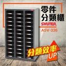【大容量抽屜零件櫃】樹德 A5V-336 36格抽屜 零件櫃 鐵櫃 收納櫃 工具收納 整理櫃