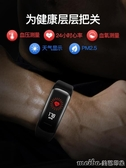 C5彩屏智慧手環多功能防水測壓氧跳睡運動計步器學生情侶健身藍牙手錶qm 美芭