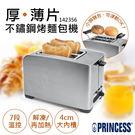 超下殺【荷蘭公主PRINCESS】不鏽鋼厚薄片烤麵包機 142356