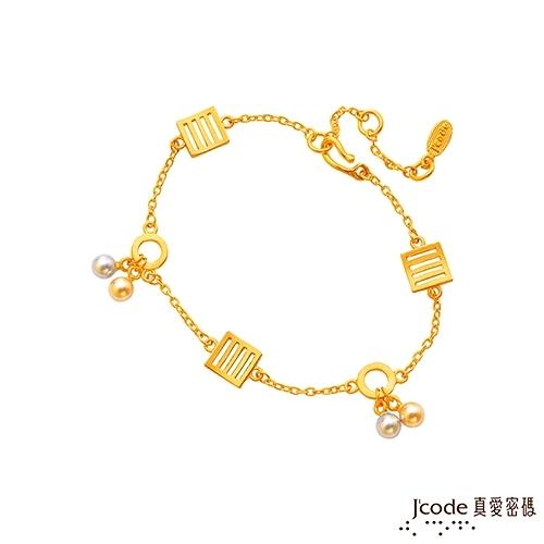 J'code真愛密碼金飾 愛情電波黃金/珍珠手鍊
