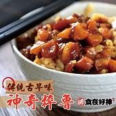 【食在好神】傳統古早味粹魯100g