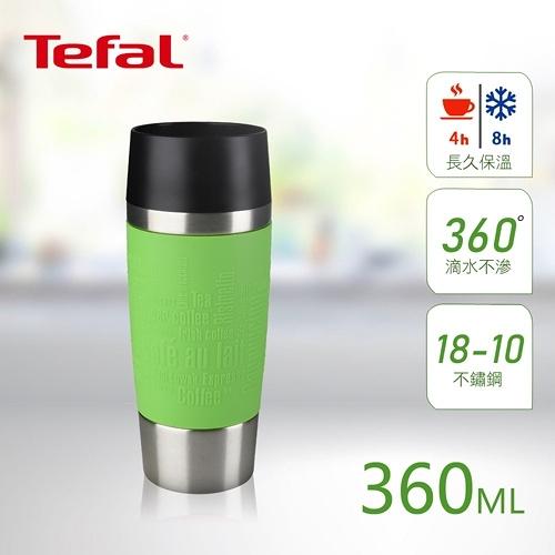 【南紡購物中心】【法國特福Tefal】Travel Mug 不鏽鋼隨行馬克保溫杯 360ML-青檸綠