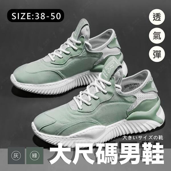 【有加大尺碼】超透氣網布鞋 穿搭增高 滑板鞋 運動鞋 大尺碼男鞋-灰/綠 38-50【AAA6492】