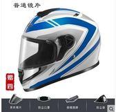 摩托車頭盔男冬季保暖電動車女士四季機車全盔電瓶車全覆 【四月新品】 LX