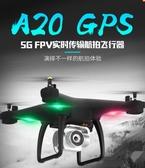 航拍機專業無人機航拍飛行器5G高清遠距圖傳遙控飛機智慧跟隨返航 艾莎YYJ