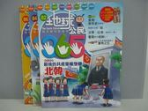 【書寶二手書T9/少年童書_QGV】地球公民365_第82~86期間_共3本合售_北韓等_附光碟