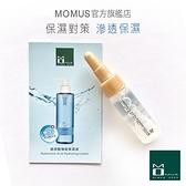 MOMUS 玻尿酸機能保濕液-體驗瓶 7ml- 化妝水