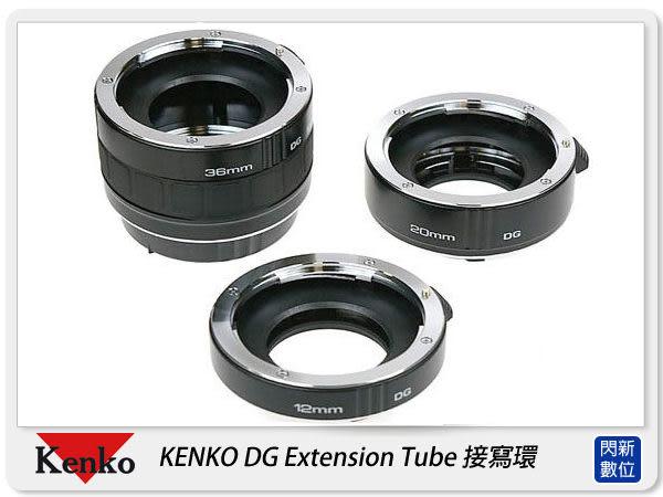 【分期0利率,免運費】KENKO DG Extension Tube 接寫環 接寫圈(Nikon用,正成公司貨) 一組三環