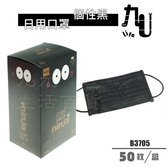【九元生活百貨】9uLife 日用口罩/50枚個性黑 B3705 黑色口罩 拋棄式口罩 三層口罩