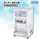 豪星牌 HM-6991 桌上型三溫/冰冷熱飲水機/內置五道RO逆滲透系統/含專業安裝【水之緣】