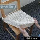家用彈力椅套罩加厚通用餐桌萬能椅子套坐面椅面椅墊凳子座套北歐【快速出貨】