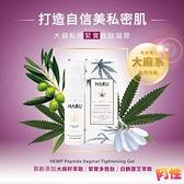 【阿性精品】HARU TIGHTENING 大麻私密緊緻胜肽凝膠-30ml