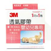 3M 嬰幼兒專用 透氣膠帶 1吋 1入(未滅菌)【德芳保健藥妝】