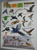 【書寶二手書T1/少年童書_YIB】台灣鳥樂園-認識常見鳥類110_袁孝維