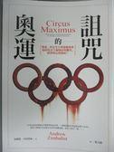 【書寶二手書T1/社會_JKB】奧運的詛咒:奧運、世足等全球運動賽會..._安德魯‧辛巴里斯