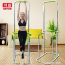 單杠家用室內引體向上器雙杠多功能健身器材體育用品兒童增高 樂活生活館