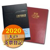 【永昌文具】 最新年度 2020  大戶 支票日曆簿 支票登記 /本 (品牌顏色樣式隨機出貨)