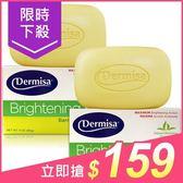 美國 Dermisa 淡斑嫩白皂(85g)【小三美日】原價$178