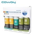 【韓國 Coway】奈米高效P-250N專用濾芯組【8吋一年份】