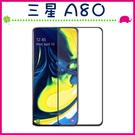 三星 GALAXY A80 6.7吋 滿版9H鋼化玻璃膜 螢幕保護貼 全屏鋼化膜 全覆蓋保護貼 防爆 (正面)