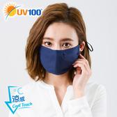 UV100 防曬 抗UV-涼感舒適透氣寬版口罩