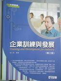 【書寶二手書T1/大學商學_XGO】企業訓練與發展(第三版)_張仁家