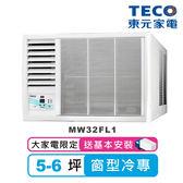 【TECO東元】5-6坪高效能左吹定頻窗型冷氣 MW32FL1