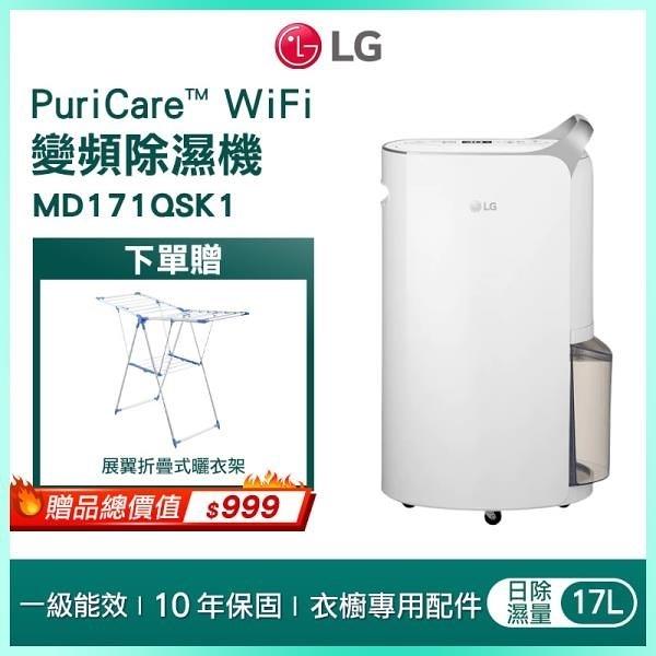 【南紡購物中心】【豪禮加碼送】LG樂金 PuriCare 17公升 MD171QSK1 白色 變頻除濕機