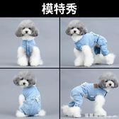 狗狗衣服四腳泰迪薄款比熊博美雪納瑞小型犬潮牌寵物春季春 全網最低價最後兩天